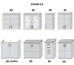 """Кухонный гарнитур """"ОЛЯ""""  2,0 м."""
